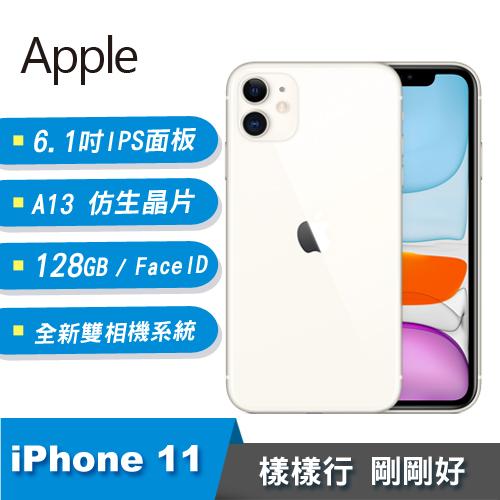 【蘋果 Apple】iPhone 11 128GB 6.1吋智慧手機 白色