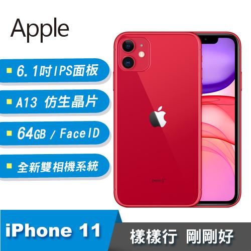 【蘋果 Apple】iPhone 11 64GB 6.1吋智慧手機 紅色