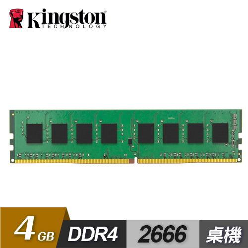 【Kingston 金士頓】DDR4 2666 4G 桌機型記憶體(KVR26N19S6/4)