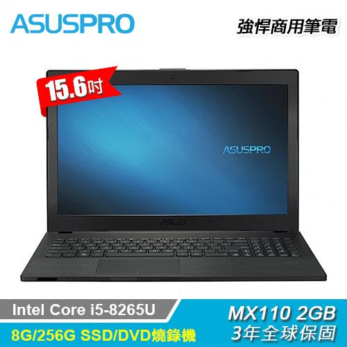 【ASUSPRO】P2540FB-0191A8265U 15.6吋 時尚輕盈商用筆電