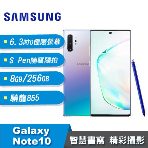 【Samsung 三星】Galaxy Note 10 8G/256G 6.3 吋八核心手機 星環銀