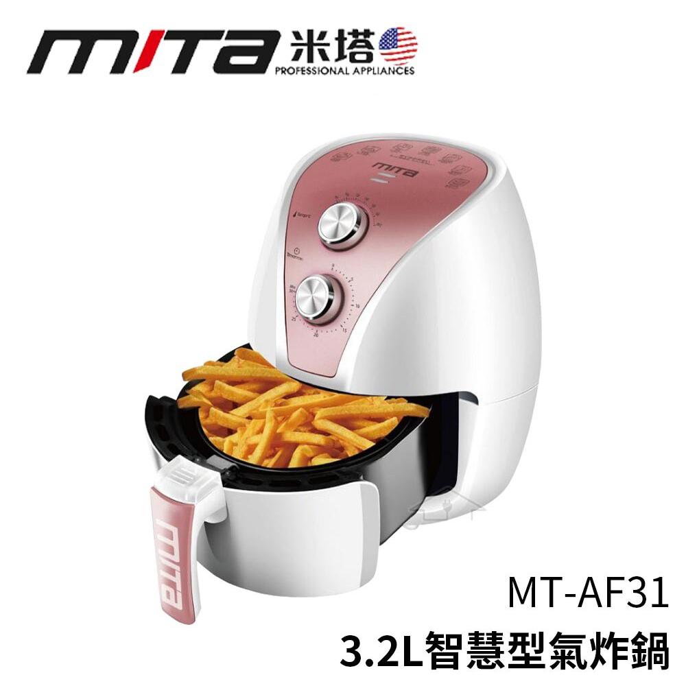 【MITA 米塔】智慧型氣炸鍋 MT-AF31