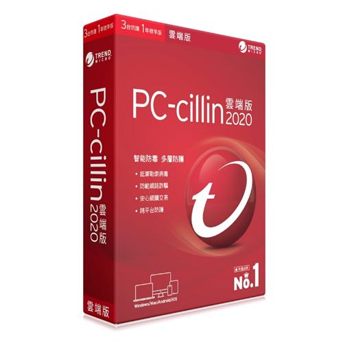 【TREND 趨勢】PC-cillin 2020 雲端版 1年3台(盒裝)