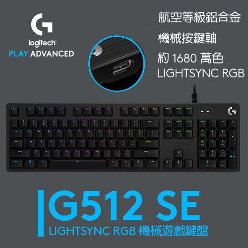【logitech 羅技】G512 RGB SE機械遊戲鍵盤 (超值版/青軸)
