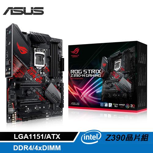 【ASUS 華碩】ROG STRIX Z390-H GAMING 主機板