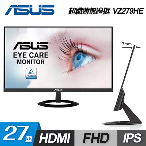【ASUS 華碩】27型超低藍光護眼顯示器 VZ279HE