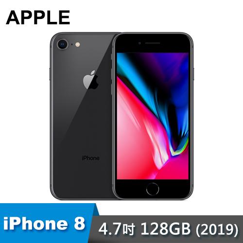 【Apple】iPhone 8 128GB (2019版) 太空灰色