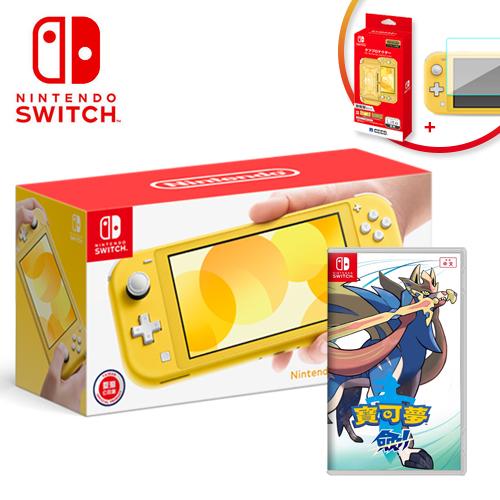 【NS組合】任天堂 Switch Lite 黃色主機+寶可夢 劍 Pokemon Sword《中文版》+堅硬外殼+保護貼
