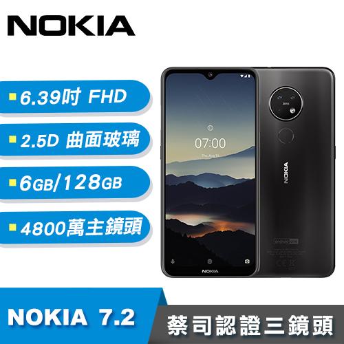 【NOKIA】7.2 八核蔡司三主鏡智慧型手機(6G/128G) 深灰