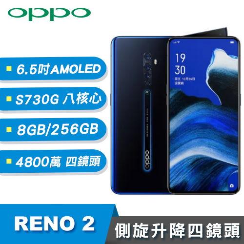 【OPPO】Reno2 4800萬側旋升降四鏡頭手機(8G/256G) 深海夜光