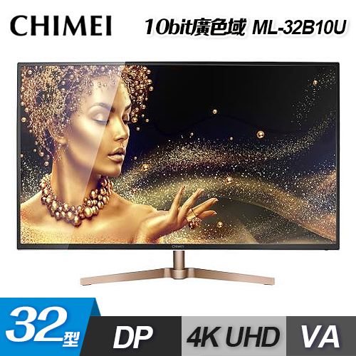 【CHIMEI 奇美】ML-32B10U 32吋 VA 4K 美型廣色域顯示器