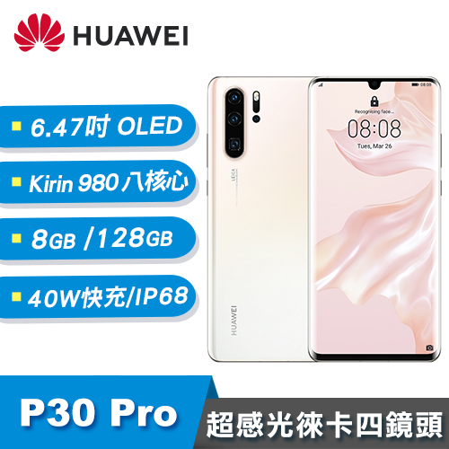 【HUAWEI 華為】P30 Pro (8G/128G) 6.47吋徠卡四鏡頭手機 珠光貝母
