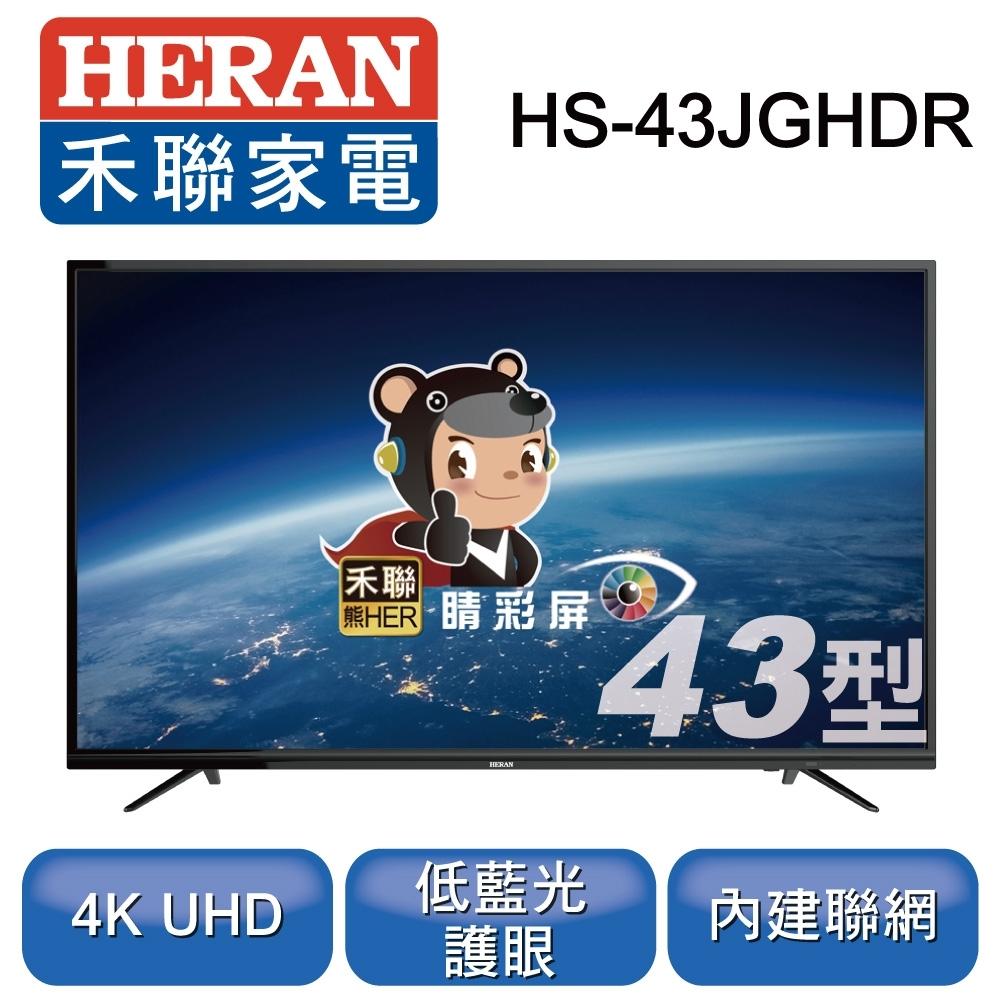 HERAN禾聯 43型 4K HDR 低藍光連網液晶顯示器+視訊盒 HS-43JGHDR 送基本安裝