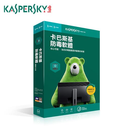 【Kaspersky 卡巴斯基】防毒軟體2020 1台電腦/1年授權(2020KAV 1P1Y盒裝)