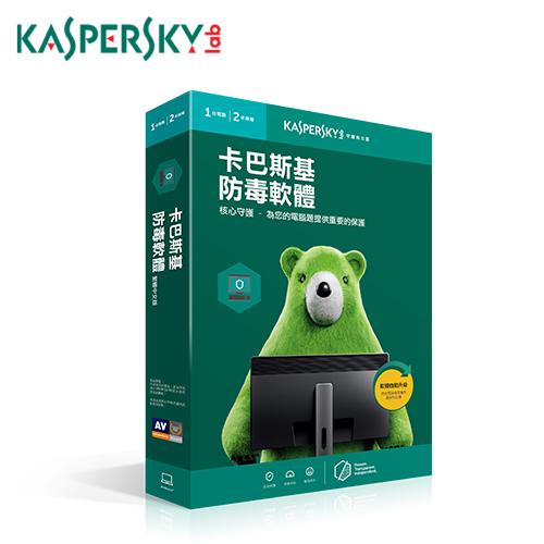 【Kaspersky 卡巴斯基】防毒軟體 2020 1台電腦/2年授權(2020KAV 1P2Y盒裝)