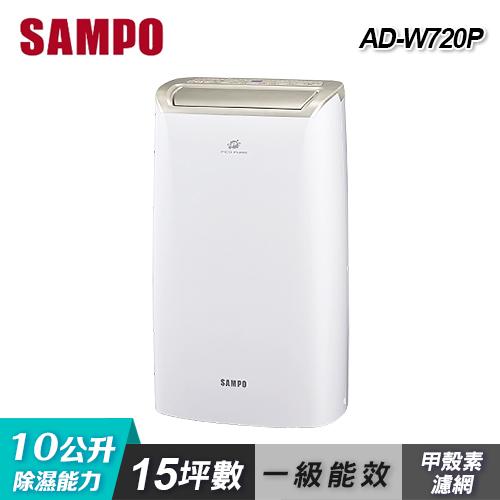【SAMPO聲寶】10.5公升空氣清淨除濕機AD-W720P