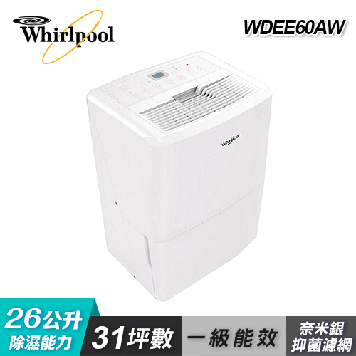 【Whirlpool惠而浦】26.5公升除濕機WDEE60AW