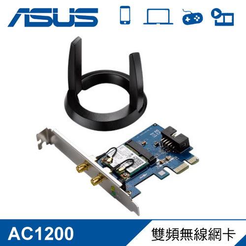 華碩PCE-AC55BT AC1200無線網路