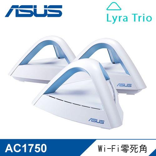 ASUS 華碩 Lyra Trio AC1750 雙頻網狀 WiFi 系統 路由器 (三台一組)