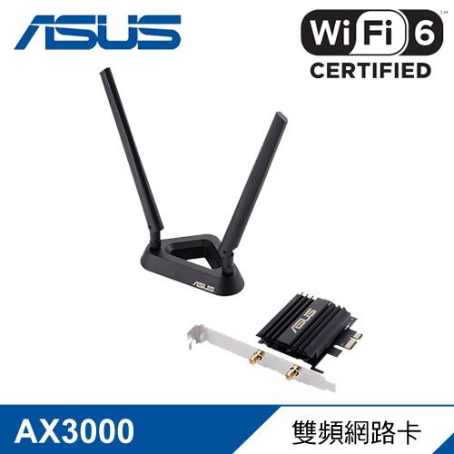 【ASUS 華碩】PCE-AX58BT 雙頻AX3000 PCI-E 160MHz Wi-Fi 6 介面卡