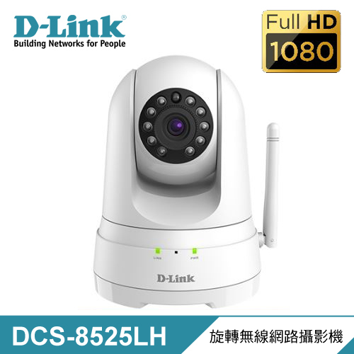 D-Link Full HD 旋轉無線網路攝影機 DCS-8525LH