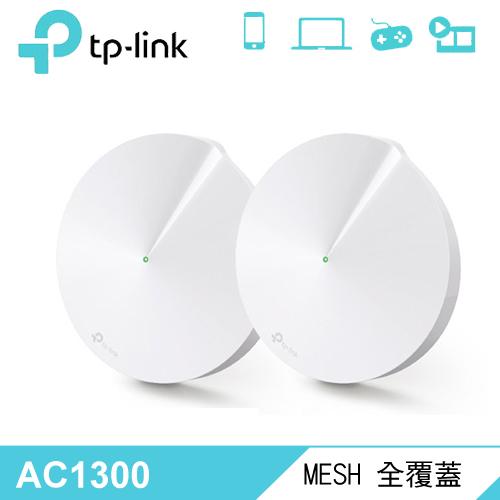 【TP-LINK】Deco M5 Mesh Wi-Fi 系統無線網狀路由器(2入)