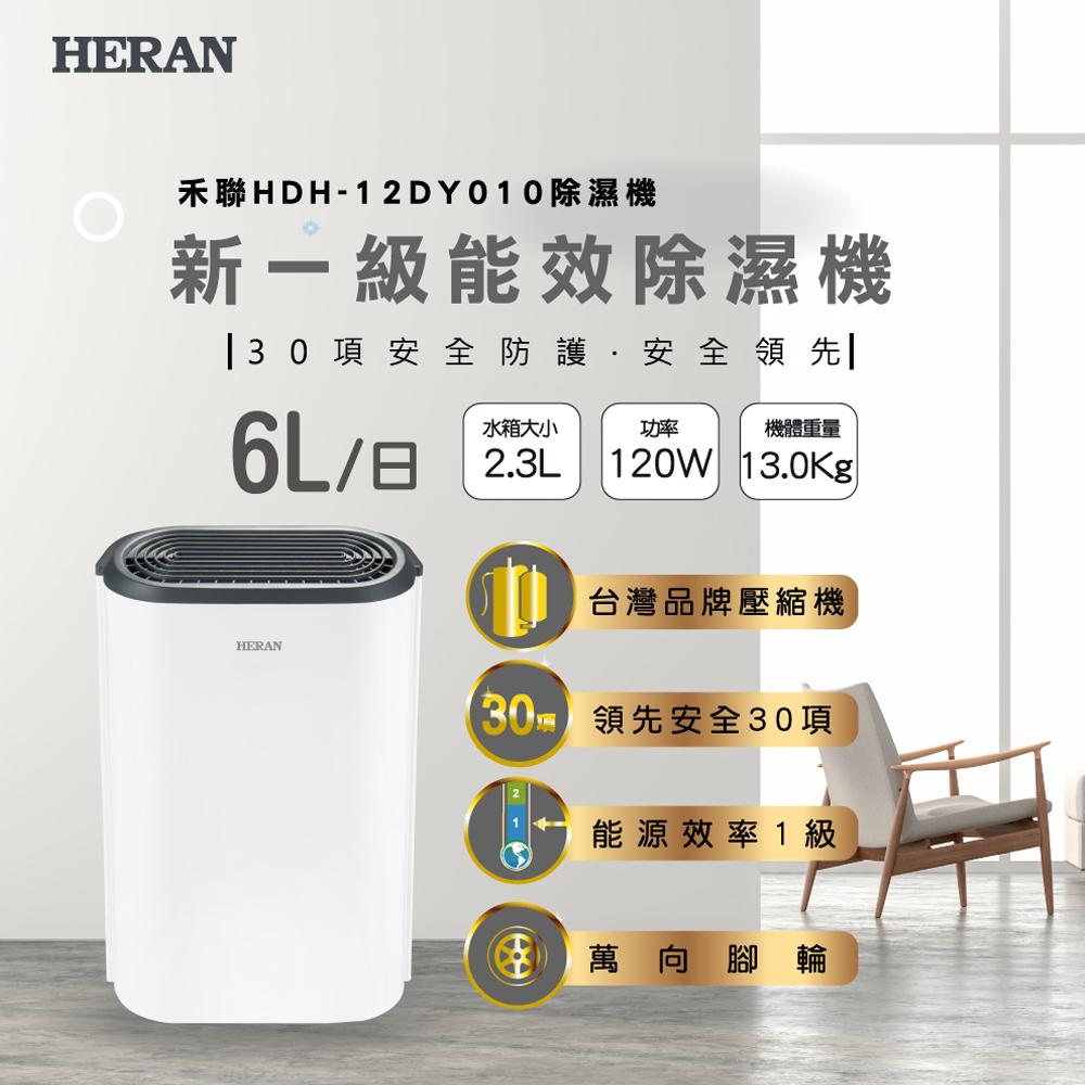 HERAN禾聯 新一級能效6公升除濕機 HDH-12DY010