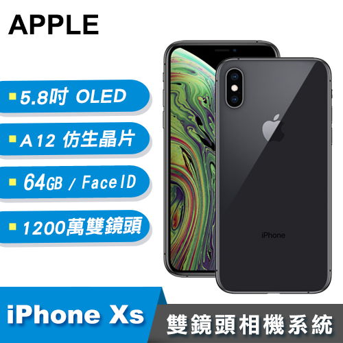 【福利良品】Apple iPhone XS  64G 太空灰