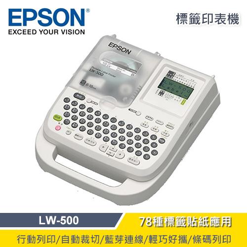 EPSON LW-500 超輕巧可攜式標籤機