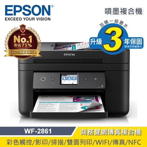 【EPSON 愛普生】WF-2861 商務雙網傳真複合機
