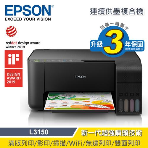 【EPSON】L3150 Wi-Fi三合一 連續供墨複合機
