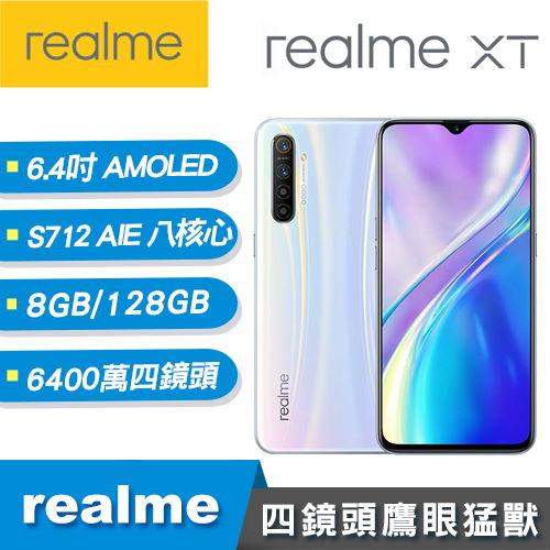 【Realme】realme XT 8GB/128GB  6.4吋智慧手機 銀翼白