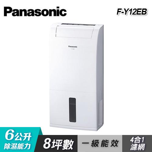 【Panasonic 國際牌】 6公升 專用型除濕機 F-Y12EB