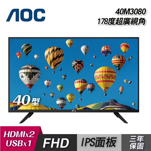 【AOC】 40吋FHD液晶顯示器+視訊盒 40M3080