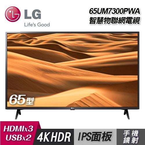 【LG 樂金】65型4K HDR智慧物聯網電視(送基本安裝) 65UM7300PWA