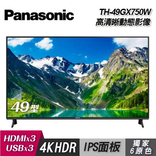 【Panasonic 國際牌】49型 4K UHD智慧聯網液晶顯示器 TH-49GX750W+視訊盒