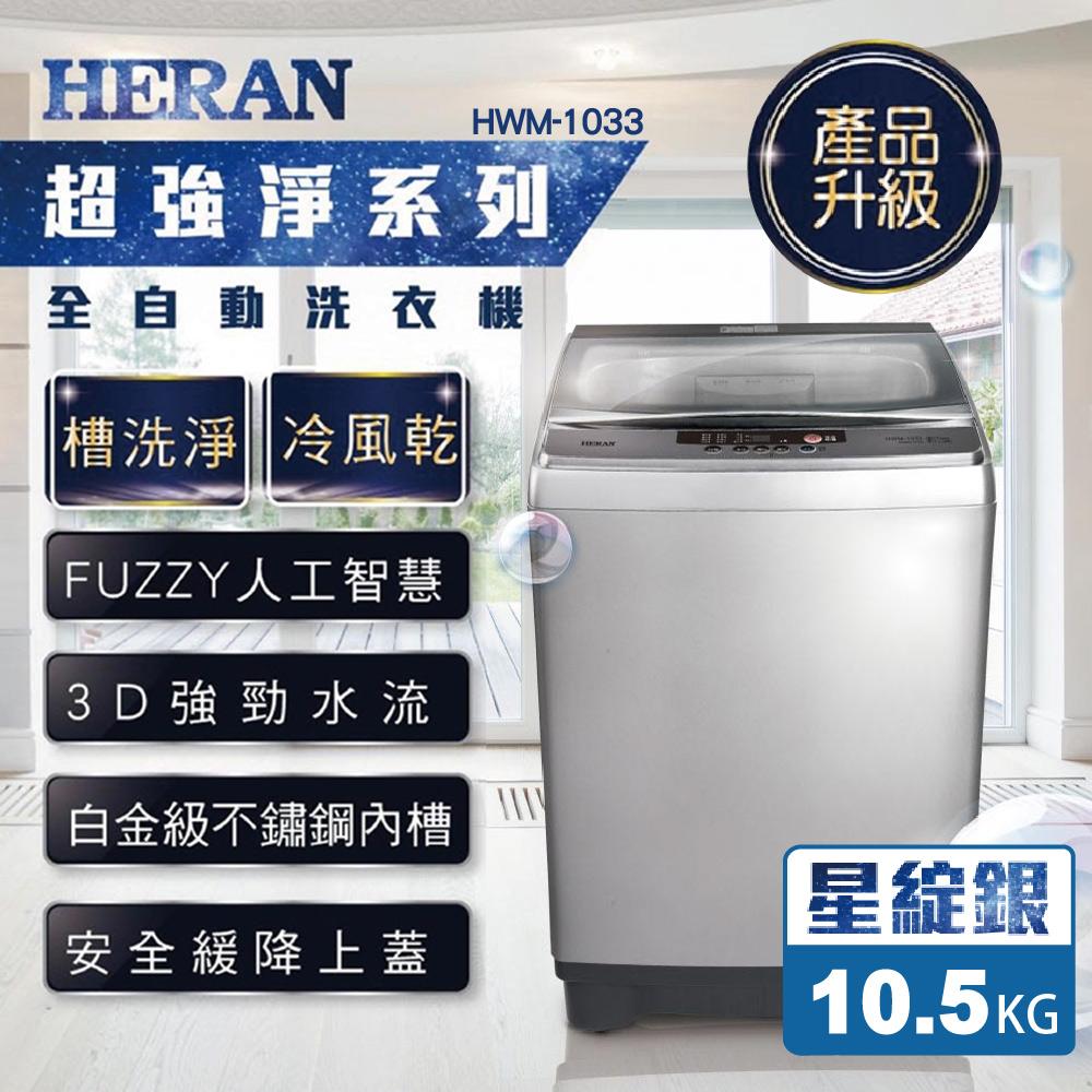 HERAN禾聯 10.5KG 定頻直立式洗衣機 HWM-1033 送基本安裝