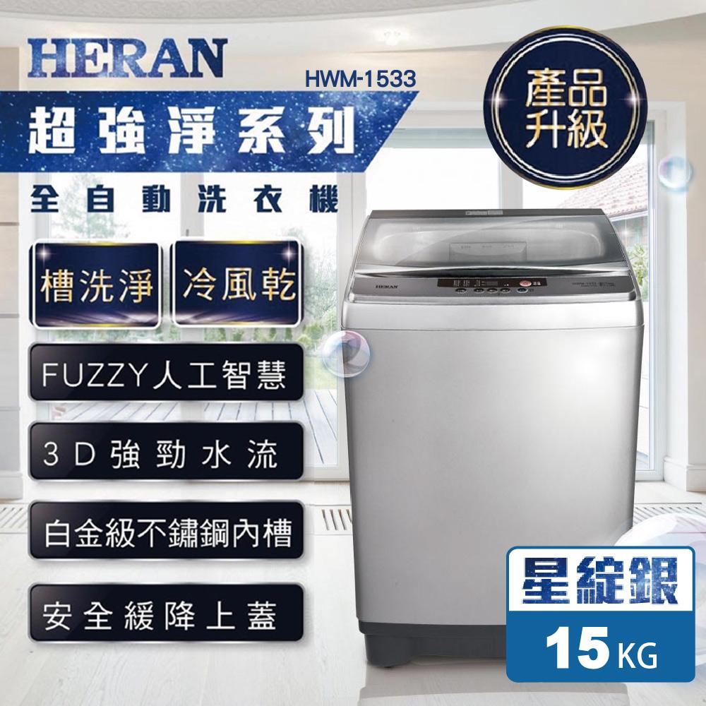 HERAN禾聯 15KG 定頻直立式洗衣機 HWM-1533 送基本安裝