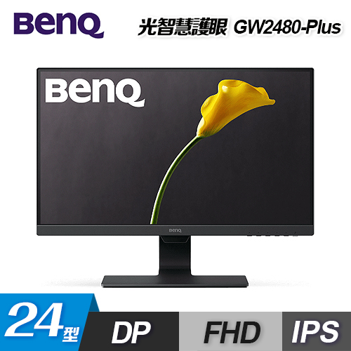 【BenQ 明基】24型 LED光智慧護眼螢幕(GW2480)