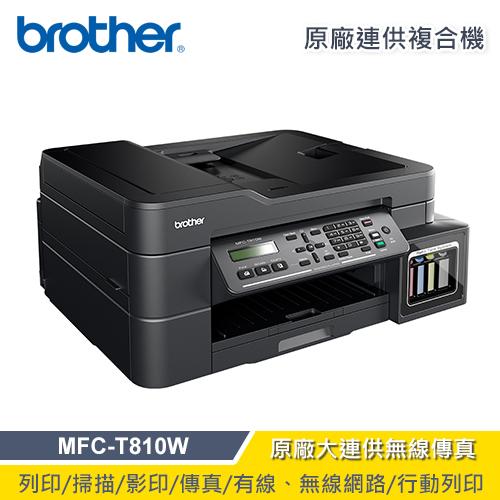 【Brother】MFC-T810W 原廠大連供無線傳真複合機