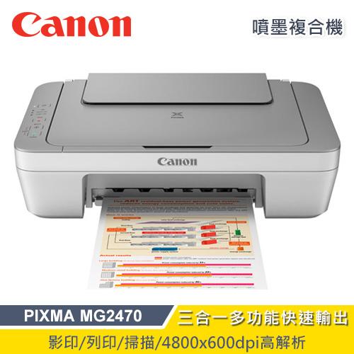 CANON 佳能 MG2470 多功能複合機