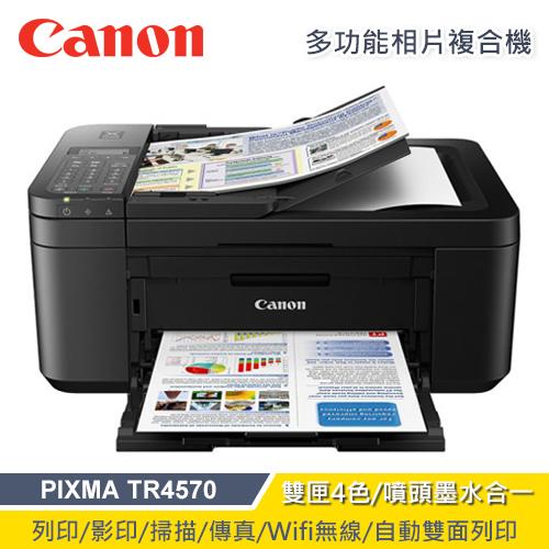 【Canon】PIXMA TR4570 傳真多功能相片複合機