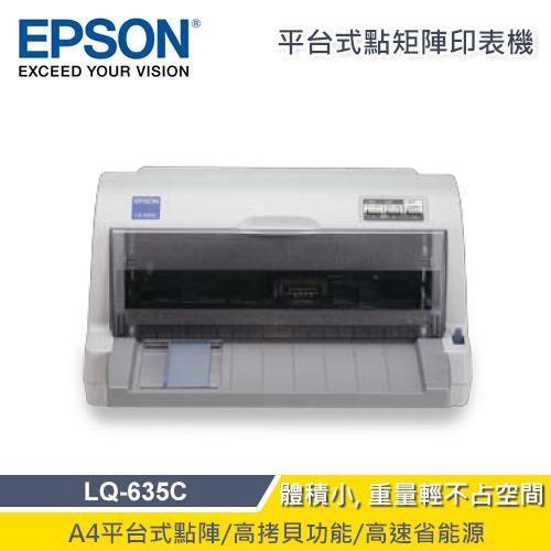 EPSON LQ-635C 平台式24針點矩陣印表機