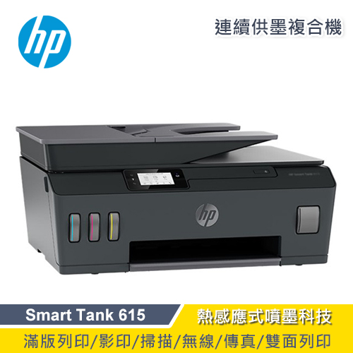 【HP 惠普】Smart Tank 615 連供傳真印表機 All-in-One(Y0F71A)