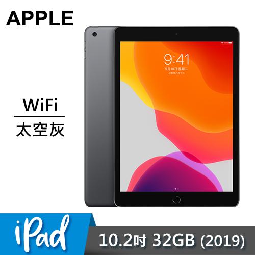 【Apple】2019 第七代 iPad WiFi 32GB 10.2 吋 平板 太空灰色