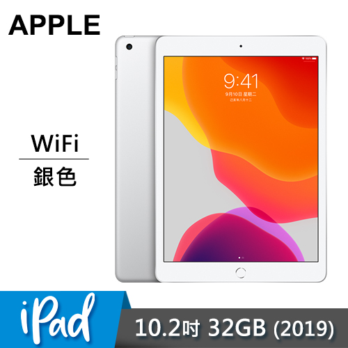 【Apple】2019 第七代 iPad WiFi 32GB 10.2 吋 平板 銀色
