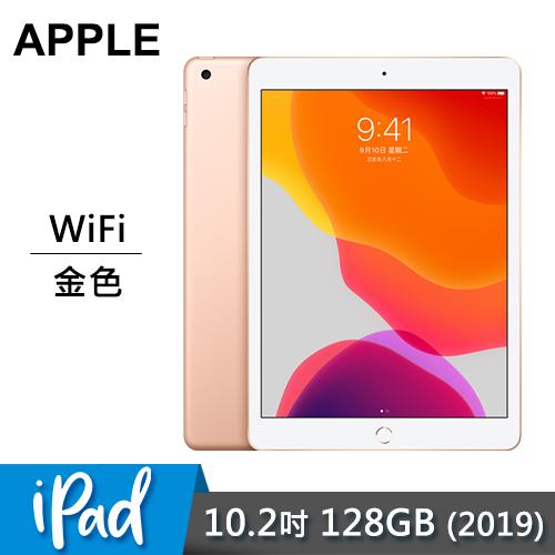 【Apple】2019 第七代 iPad WiFi 128GB 10.2 吋 平板 金色