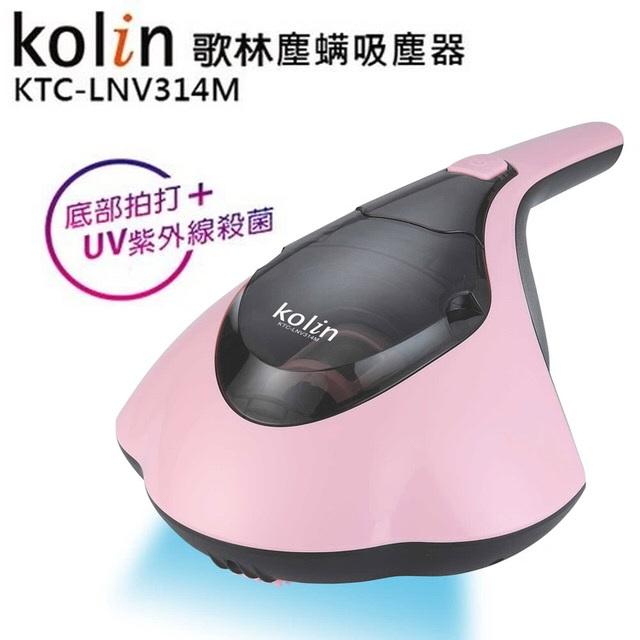 【Kolin 歌林】紫外線殺菌塵蹣吸塵器 KTC-LNV314M