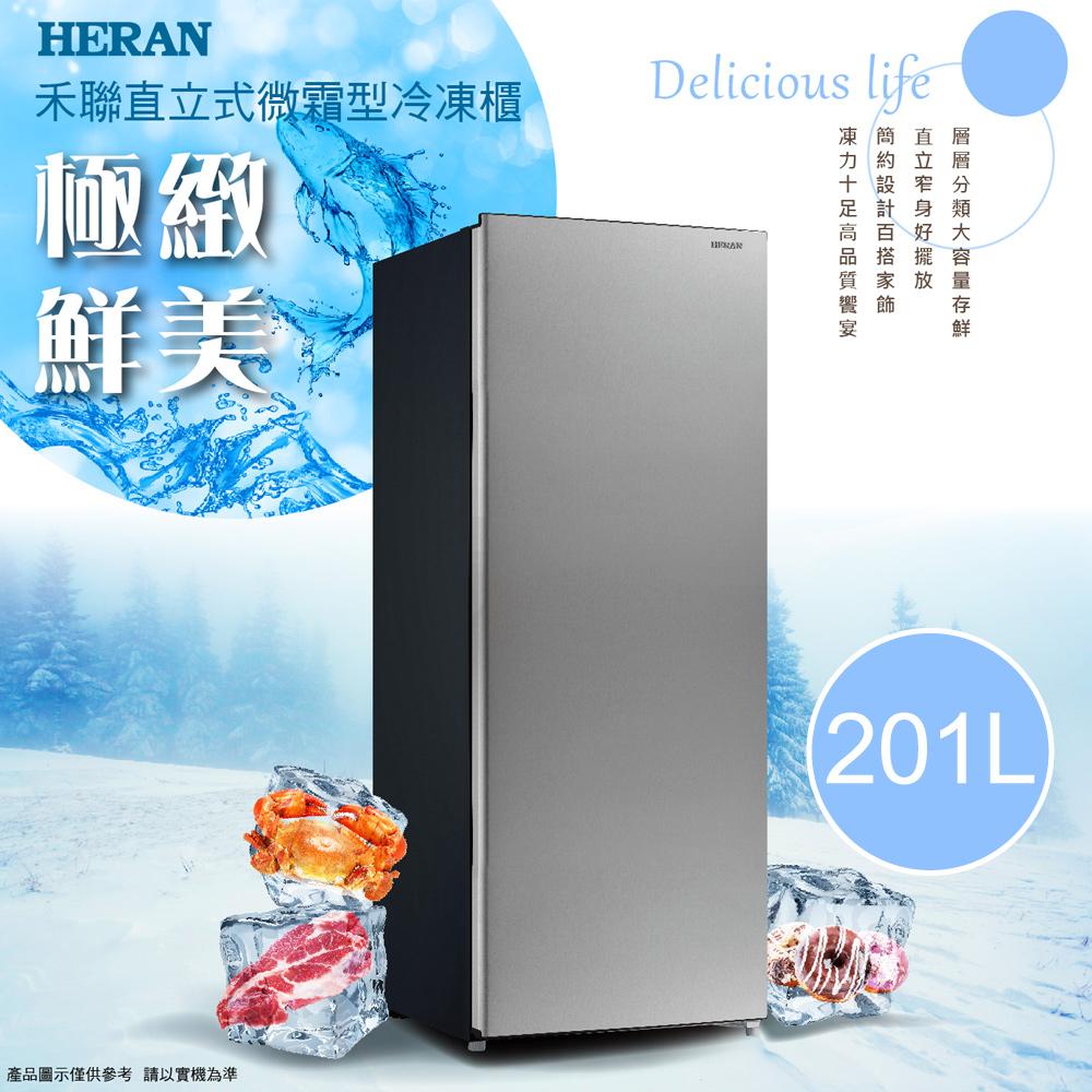 HERAN禾聯 201 L直立式微霜冷凍櫃 HFZ-B2011 送基本安裝