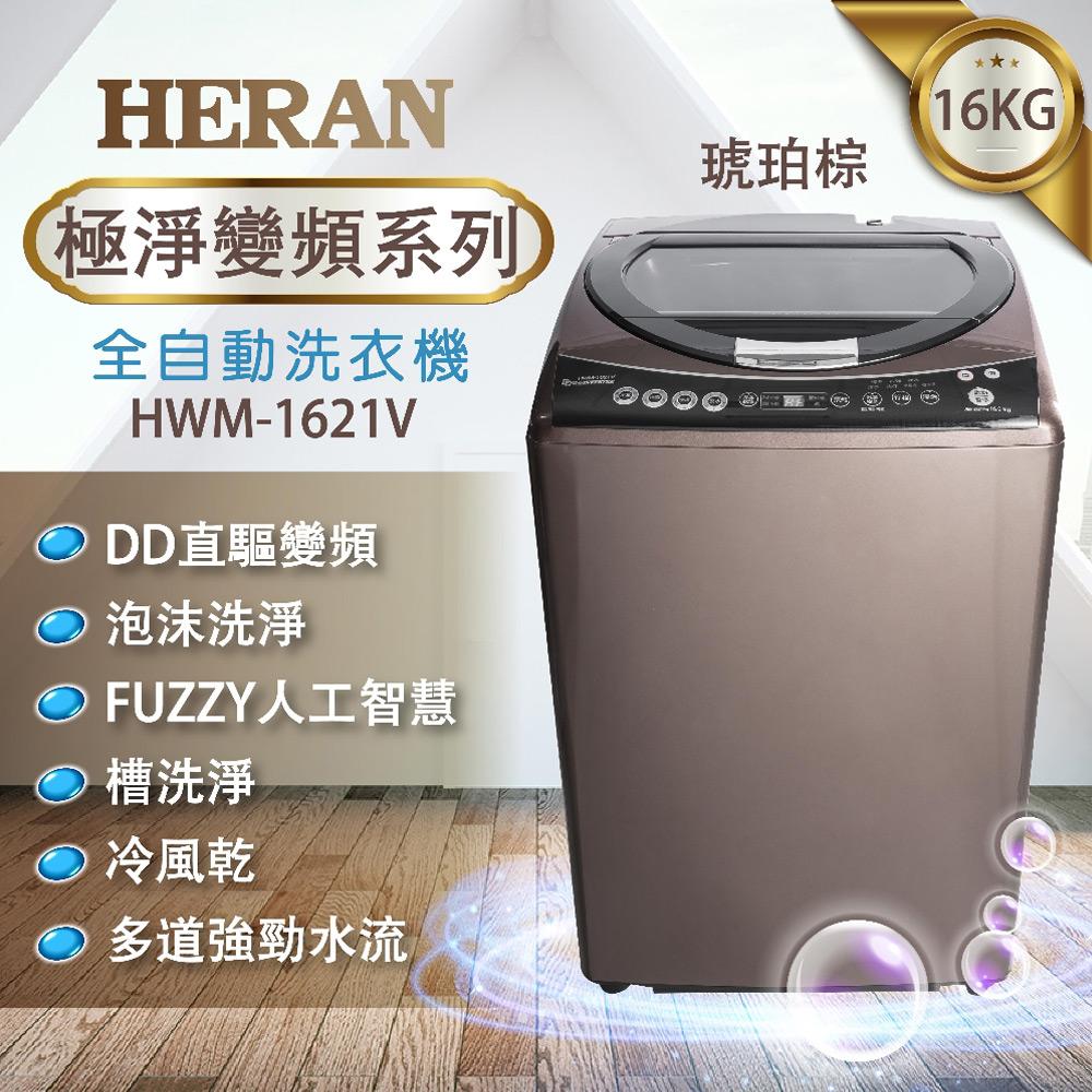 HERAN禾聯 16KG 變頻直立式洗衣機 HWM-1621V 送基本安裝